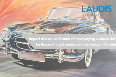 Import of a car to Ukraine without paying customs duty for those who got permanent residency in Ukraine